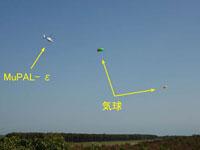 2つの気球の近くをMuPAL-εが飛行