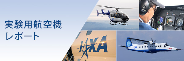 JAXA航空本部