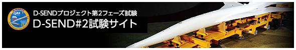 D-SEND(低ソニックブーム設計概...