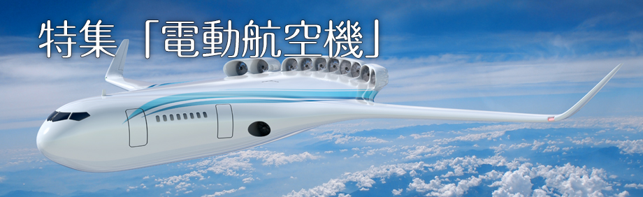 特集「電動化航空機」