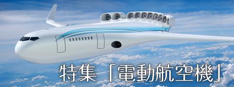 特集「電動航空機」   JAXA航空...